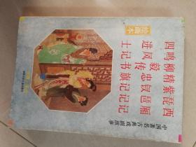 中国著名古典戏剧故事