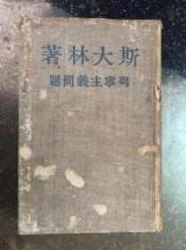��瀹�涓讳���棰� ��1946骞磋����绉��般��甯��㈢簿瑁�