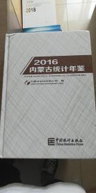 内蒙古统计年鉴.2016:英汉对照