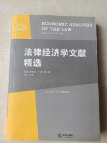 外国法律文库《法律的经济分析》软精装 上下册全