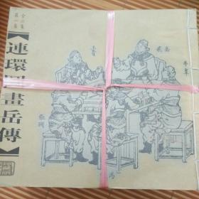 连环画书岳传  全六册