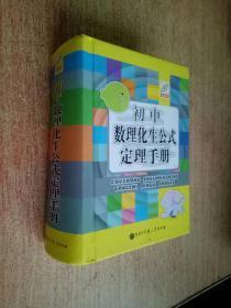 初中数理化生公式定理手册(百科版)