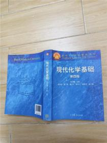 现代化学基础 第四版