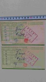 1953年发票