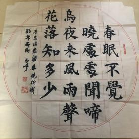 中国当代著名画家、思想家、学者、夜色主义绘画奠基者——陈雨顺书法一副