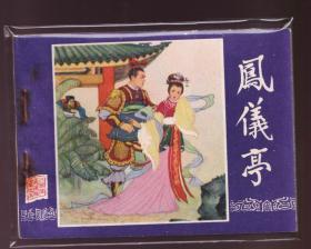 三国演义-凤仪亭(82版)