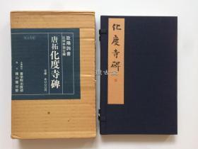 敦煌本 唐拓 化度寺碑 比田井南谷 书学院  1983年 一函一册
