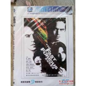 速度与激情 DVD 电影