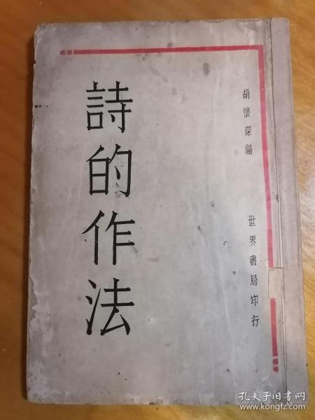 《诗的作法》胡怀琛编。民国二十年。