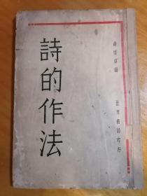 1931年出版的《诗的作法》胡怀琛编。