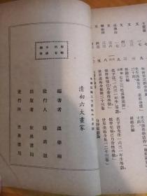 1945年出版之《清初六大画家》 温肇桐著 世界书局印行