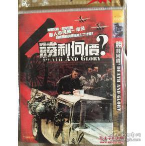 胜利何价 DVD 纪录片