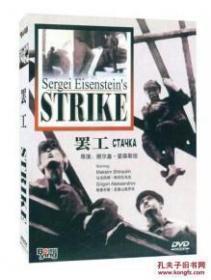 罢工 DVD 爱森斯坦 电影