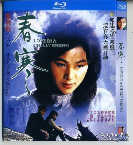 春寒 DVD 蓝光 BD25G 凤飞飞 电影