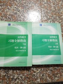 高等数学习题全解指南(上下两册)