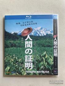 人间的证明 人证 DVD 蓝光 BD25G 电影