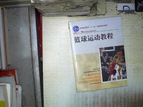 体育院校通用教材:篮球运动教程(未开封) 。、