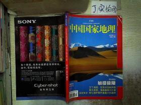 中国国家地理 2008 12  无赠送。,.