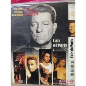巴黎风貌 DVD 卡尔内 电影
