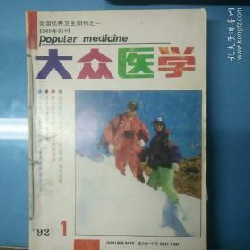 大众医学1992(合订本)