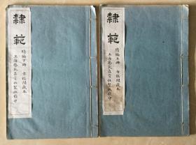 隶范  续编  上下  古鑑阁藏本  息园老人选辑汉碑文字  巨大开本  线装2册全