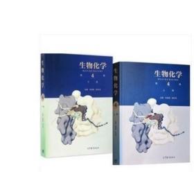 生物化学 第四4版 上下册 朱圣庚王镜岩 高等教 2本一套
