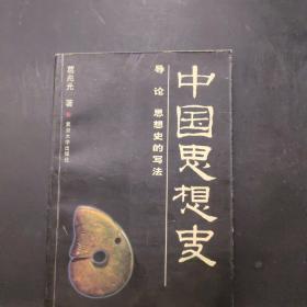 中国思想史   导论     思想史的写法