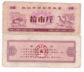 湖北省武汉市72年奖励原粮票 拾市斤 流通品