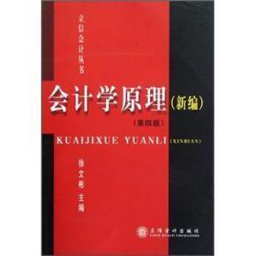 立信会计丛书:会计学原理/新编第4版/9787542915412徐文彬