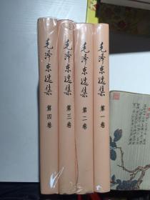毛泽东选集(1--4全新塑封、16开精装、全4册)