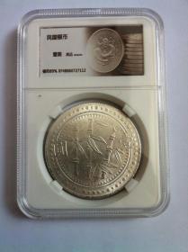 中华民国三十八年贵州省造竹子壹圆银元银圆评级币
