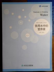 饮用水中的营养素【库存书】