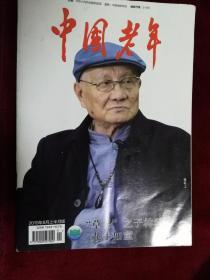 中国老年 2019年8月 上半月版