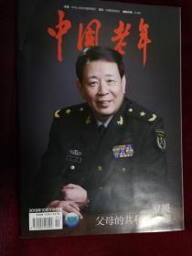 中国老年 2019年10月 下半月版