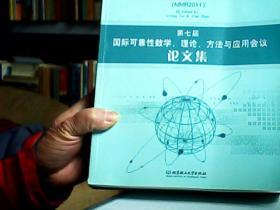 第七届国际可靠性数学、理论、方法与应用会议论文集【英文】