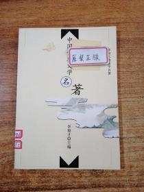 中国古典文学名著 65 韩愈集