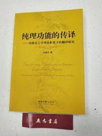 纯理功能的传译:功能语言学理论框架下的翻译研究