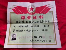【老毕业证书】毕业证书》长春市第五中学