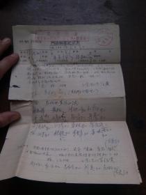 文革时期:《济南市市中医院 门诊病案记录表》(有中医药处方)  徐广刚一批藏品
