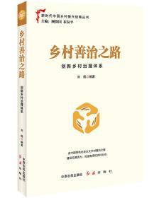 新书--新时代中国乡村振兴战略丛书:乡村善治之路