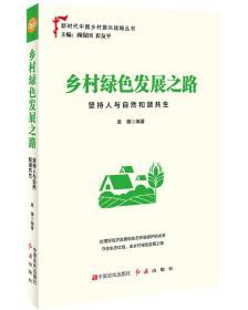(党政)乡村绿色发展之路:坚持人与自然和谐共生