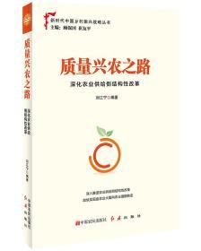 (党政)新时代中国乡村振兴战略丛书:质量兴农之路