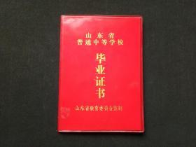 山东省普通中等学校毕业证书