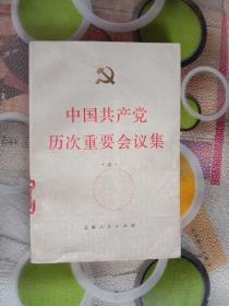 中国共产党历次重要会议集。(上)