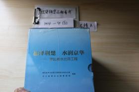 福泽荆楚 水润京华:湖北南水北调工程全十册