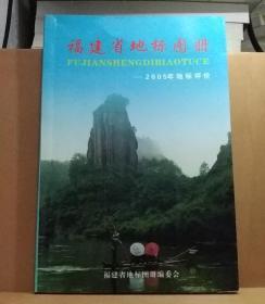 福建省地标图册——2005年地标评价 福建省地标图册编委会