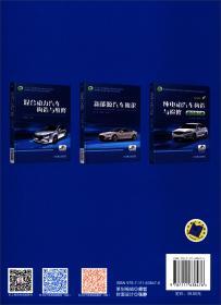 纯电动汽车构造与检修(配任务工单)