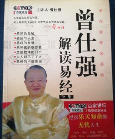 CCTV10[百家讲坛]曾仕强解读易经(全集)