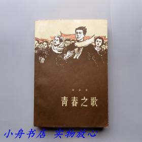 十七年文学精品:杨沫代表作《青春之歌》大32开平装一册(1958年6月5印本)品可称佳 请看描述