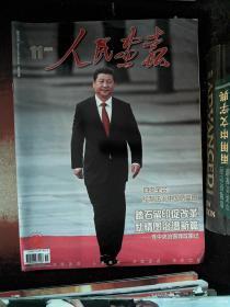 人民画报 2014.11